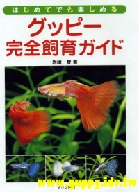 New Guppy book Japan